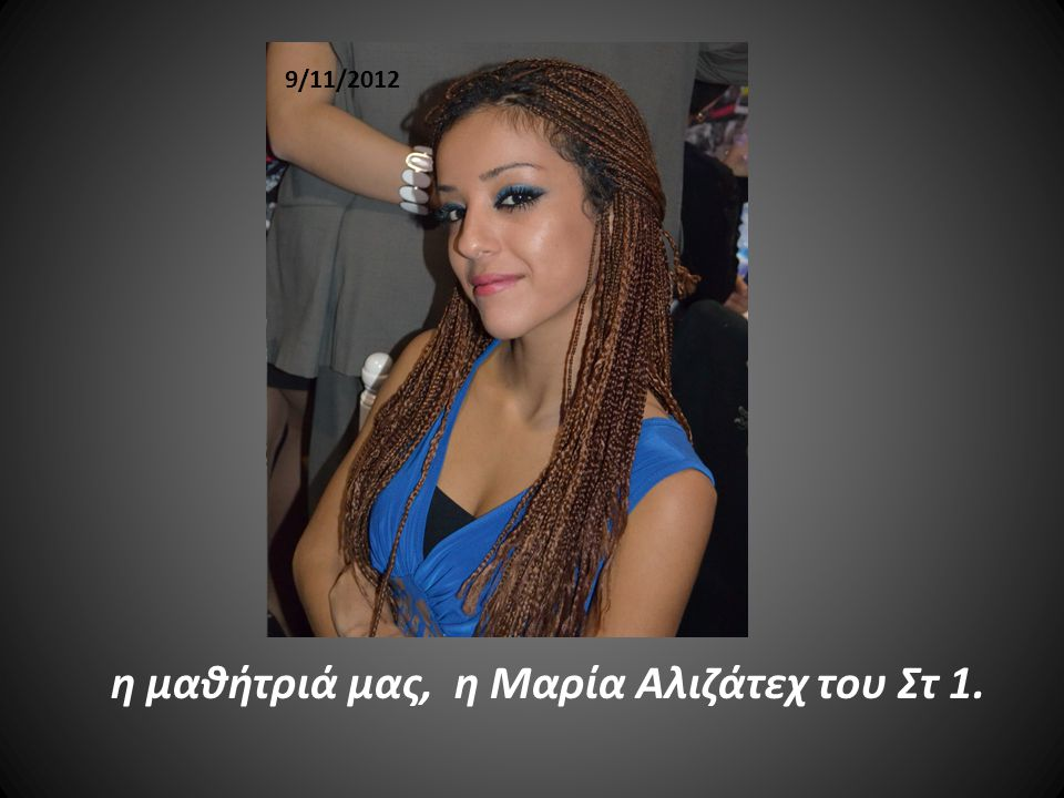 η μαθήτριά μας, η Μαρία Αλιζάτεχ του Στ 1. 9/11/2012