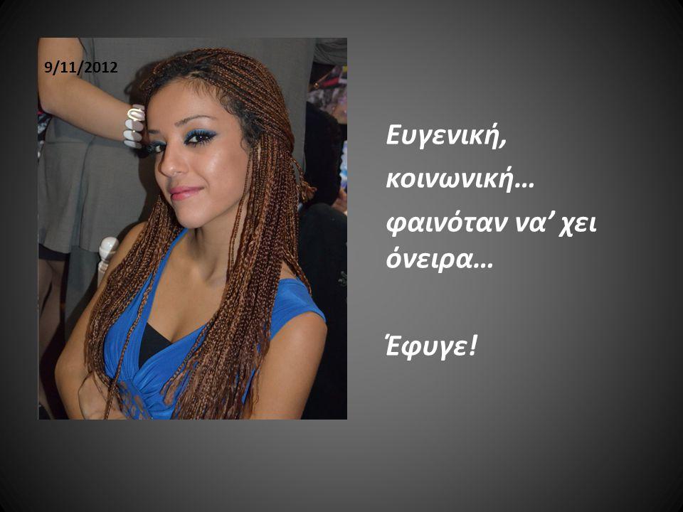 Ευγενική, κοινωνική… φαινόταν να' χει όνειρα… Έφυγε! 9/11/2012