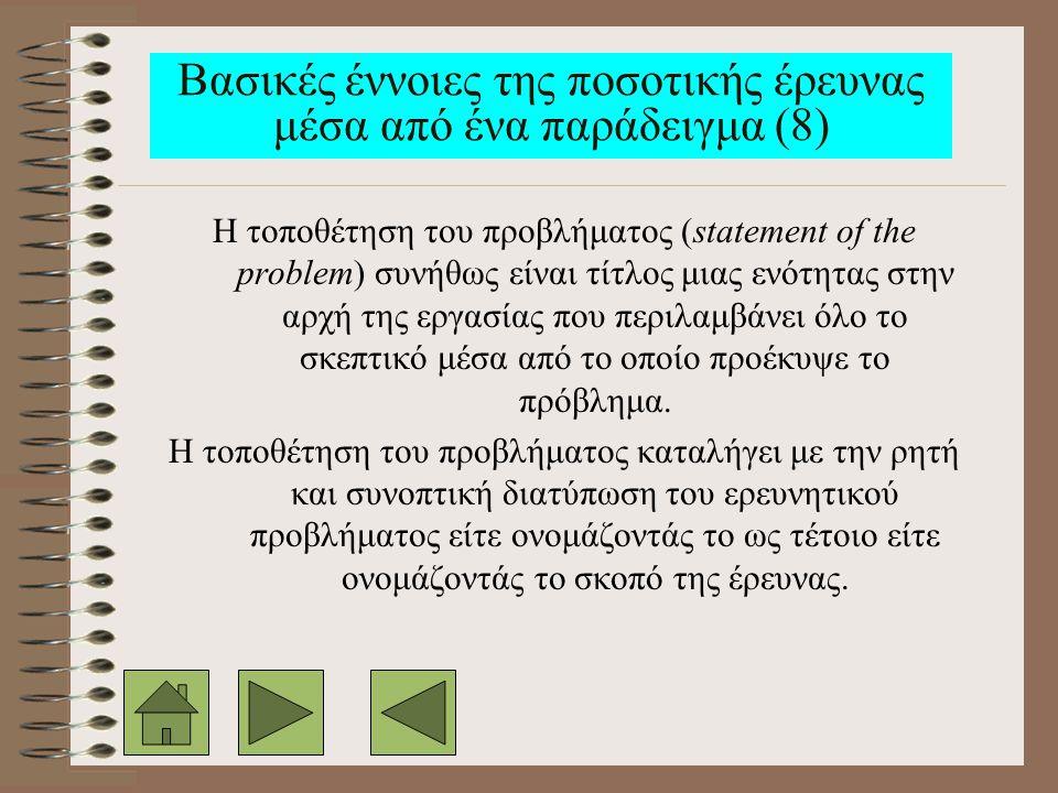 Βασικές έννοιες της ποσοτικής έρευνας μέσα από ένα παράδειγμα (8) Η τοποθέτηση του προβλήματος (statement of the problem) συνήθως είναι τίτλος μιας ενότητας στην αρχή της εργασίας που περιλαμβάνει όλο το σκεπτικό μέσα από το οποίο προέκυψε το πρόβλημα.