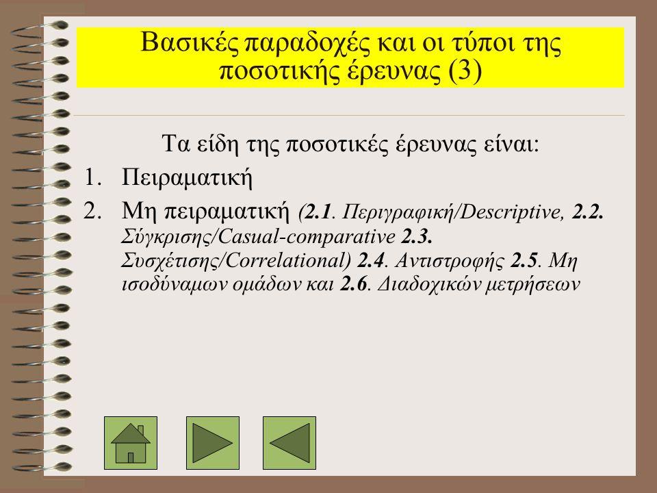 Βασικές έννοιες της ποσοτικής έρευνας μέσα από ένα παράδειγμα (3) ΤΙ ΣΗΜΑΙΝΕΙ «Τοποθέτηση προβλήματος»;