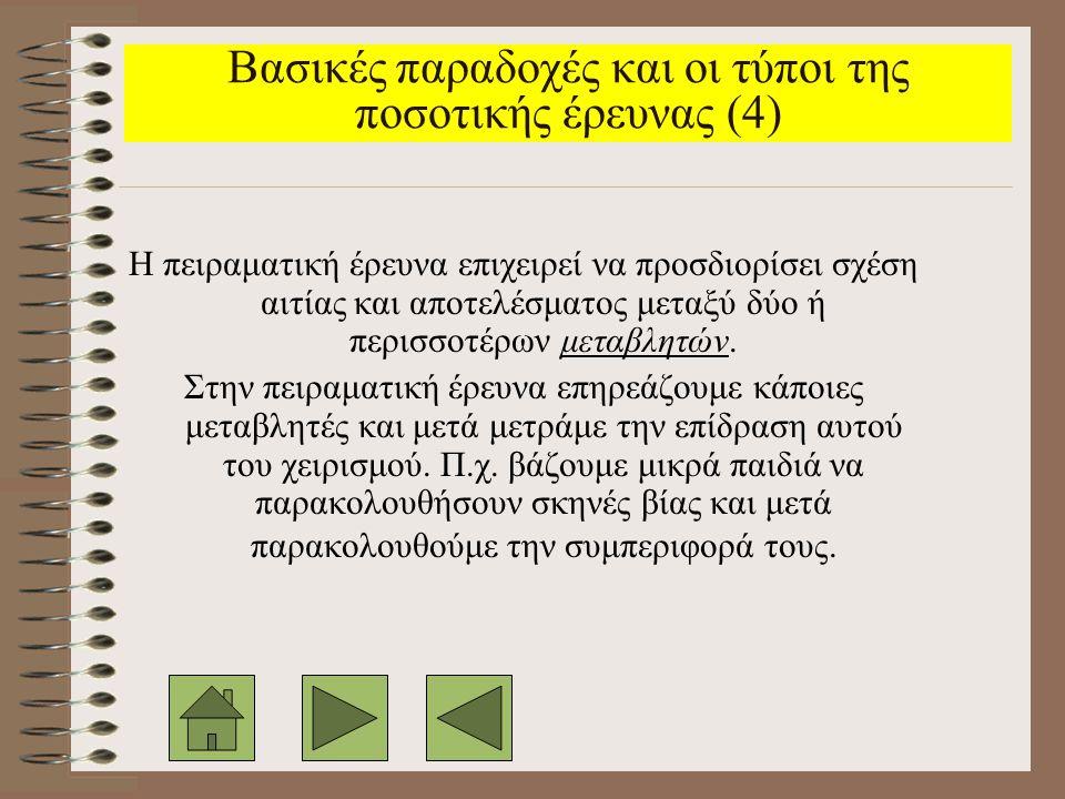 Βασικές έννοιες της ποσοτικής έρευνας μέσα από ένα παράδειγμα (4) Μια ευρύτερη περιοχή της γνώσης Μια προβληματική περιοχή που είναι μέρος της προηγούμενης