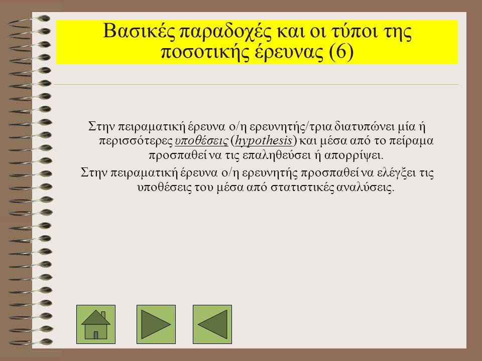 Βασικές έννοιες της ποσοτικής έρευνας μέσα από ένα παράδειγμα (6) Η τοποθέτηση του προβλήματος είναι αντικείμενο των πρώτων παραγράφων της εισαγωγής μιας εργασίας