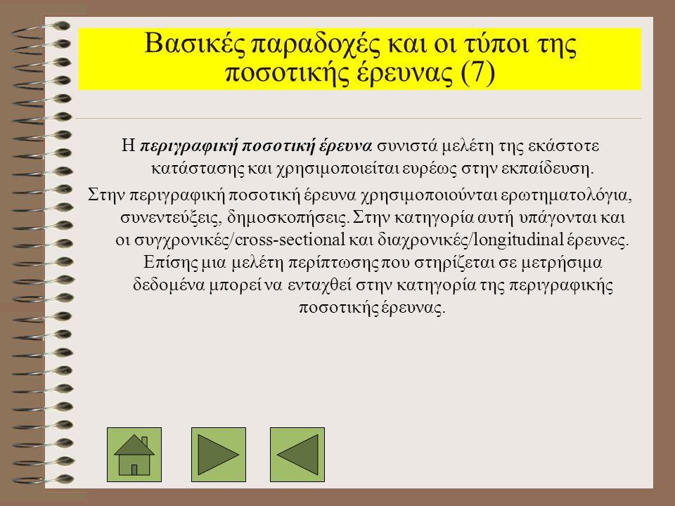 •…ο/η ερευνητής/τρια θέλει να δημιουργήσει μια νέο εκπαιδευτικό εργαλείο.
