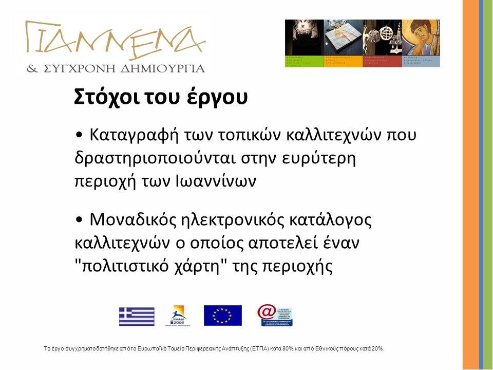 Στόχοι του έργου Το έργο συγχρηματοδοτήθηκε από το Ευρωπαϊκό Ταμείο Περιφερειακής Ανάπτυξης (ΕΤΠΑ) κατά 80% και από Εθνικούς πόρους κατά 20%. • Καταγρ