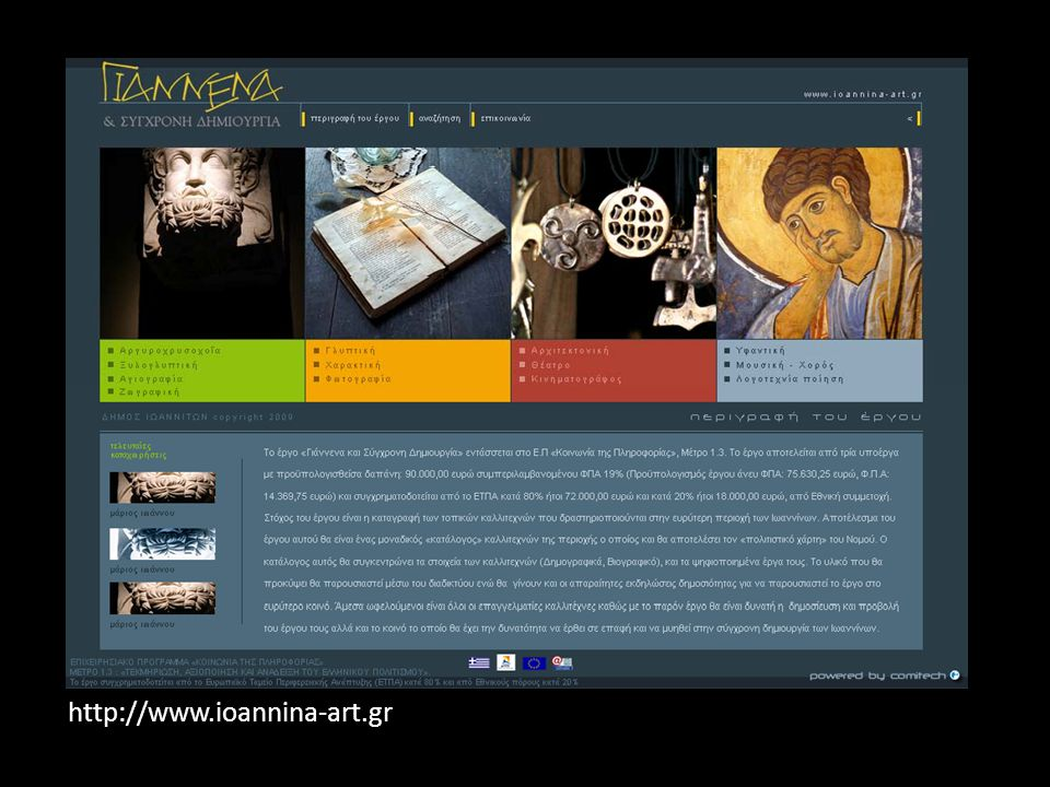 Παράθυρο στους Θρύλους Συλλογή, τεκμηρίωση και ψηφιοποίηση-εκθεμάτων από τις συλλογές του Δημοτικού Μουσείου (Ελληνικό, Τουρκικό, Εβραϊκό στοιχείο), την Δημοτική Πινακοθήκη (συλλογή 50 Μεταβυζαντινών Εικόνων, συλλογή 80 έργων Χαρακτικής, συλλογή 140 Σχεδίων- Υδατογραφιών, συλλογή 350 πινάκων ζωγραφικής).