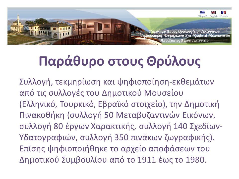 Παράθυρο στους Θρύλους Συλλογή, τεκμηρίωση και ψηφιοποίηση-εκθεμάτων από τις συλλογές του Δημοτικού Μουσείου (Ελληνικό, Τουρκικό, Εβραϊκό στοιχείο), τ
