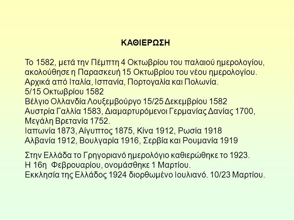 ΚΑΘΙΕΡΩΣΗ Το 1582, μετά την Πέμπτη 4 Οκτωβρίου του παλαιού ημερολογίου, ακολούθησε η Παρασκευή 15 Οκτωβρίου του νέου ημερολογίου. Αρχικά από Ιταλία, Ι