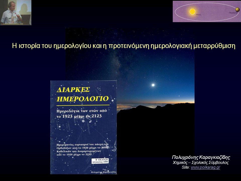 Η ιστορία του ημερολογίου και η προτεινόμενη ημερολογιακή μεταρρύθμιση Πολυχρόνης Καραγκιοζίδης Χημικός – Σχολικός Σύμβουλος Site: www.polkarag.grwww.