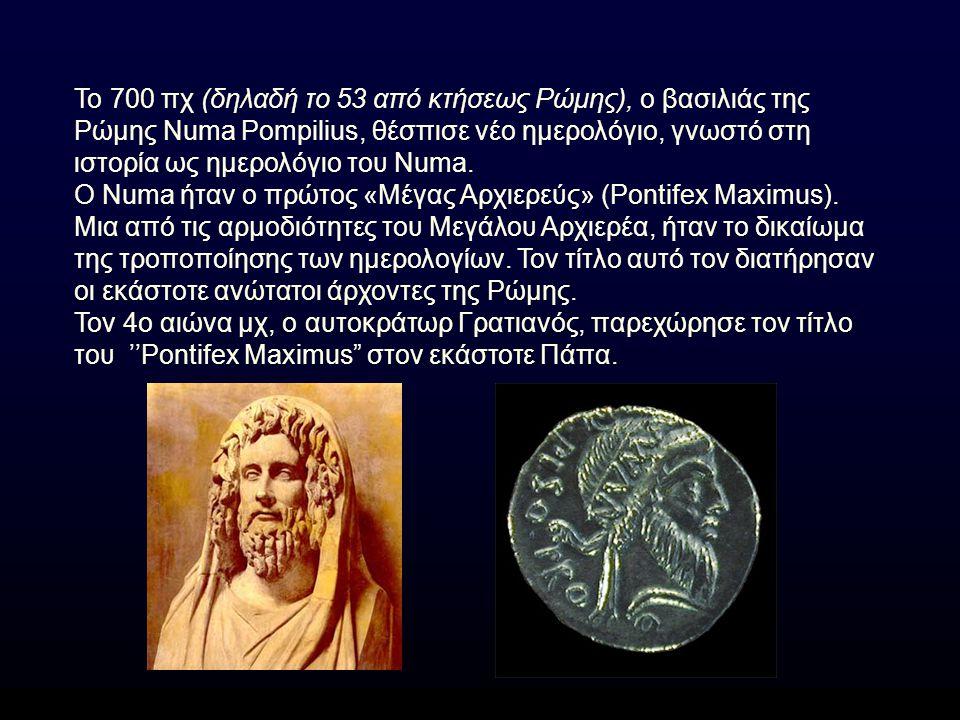 Το 700 πχ (δηλαδή το 53 από κτήσεως Ρώμης), ο βασιλιάς της Ρώμης Numa Pompilius, θέσπισε νέο ημερολόγιο, γνωστό στη ιστορία ως ημερολόγιο του Numa. Ο