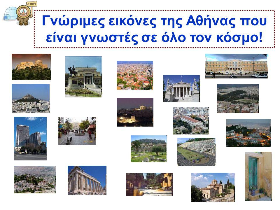 Εκτός από αυτές τις γνώριμες εικόνες της Αθήνας που είναι γνωστές σε όλο τον κόσμο, υπάρχουν και άλλες εικόνες που δεν γνωρίζουμε.