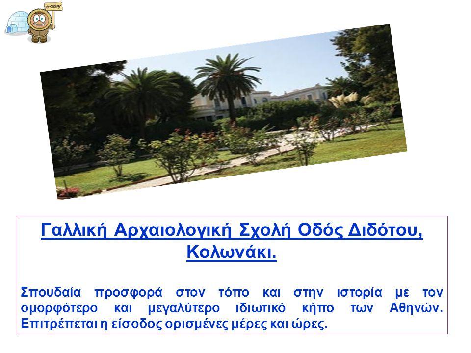 Γαλλική Αρχαιολογική Σχολή Οδός Διδότου, Κολωνάκι. Σπουδαία προσφορά στον τόπο και στην ιστορία με τον ομορφότερο και μεγαλύτερο ιδιωτικό κήπο των Αθη
