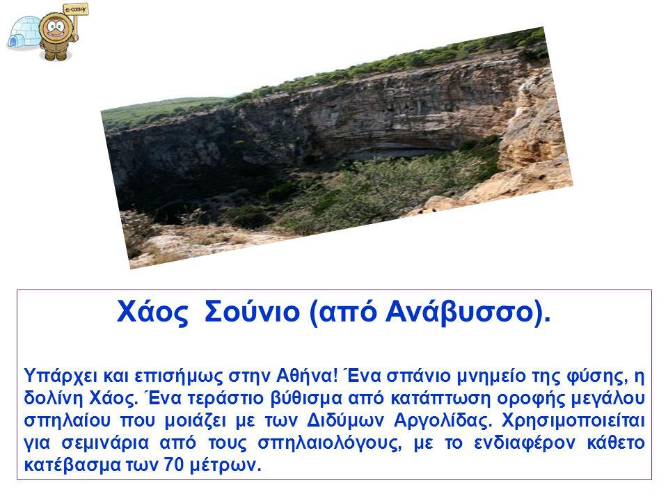 Υπάρχει και επισήμως στην Αθήνα! Ένα σπάνιο μνημείο της φύσης, η δολίνη Χάος. Ένα τεράστιο βύθισμα από κατάπτωση οροφής μεγάλου σπηλαίου που μοιάζει μ