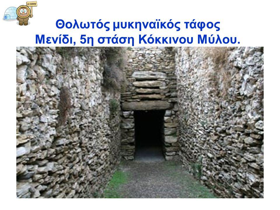 Θολωτός μυκηναϊκός τάφος Μενίδι, 5η στάση Κόκκινου Μύλου.