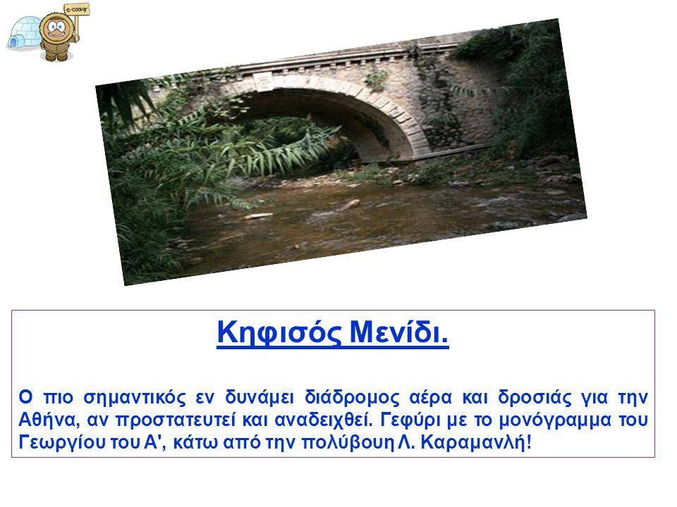Ο πιο σημαντικός εν δυνάμει διάδρομος αέρα και δροσιάς για την Αθήνα, αν προστατευτεί και αναδειχθεί. Γεφύρι με το μονόγραμμα του Γεωργίου του Α', κάτ