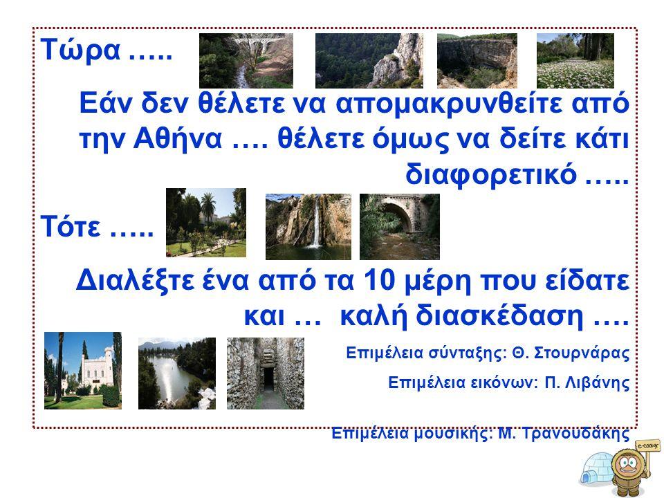 Τώρα ….. Εάν δεν θέλετε να απομακρυνθείτε από την Αθήνα …. θέλετε όμως να δείτε κάτι διαφορετικό ….. Τότε ….. Διαλέξτε ένα από τα 10 μέρη που είδατε κ