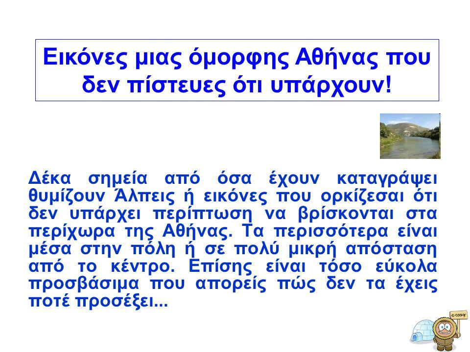 Δέκα σημεία από όσα έχουν καταγράψει θυμίζουν Άλπεις ή εικόνες που ορκίζεσαι ότι δεν υπάρχει περίπτωση να βρίσκονται στα περίχωρα της Αθήνας. Τα περισ