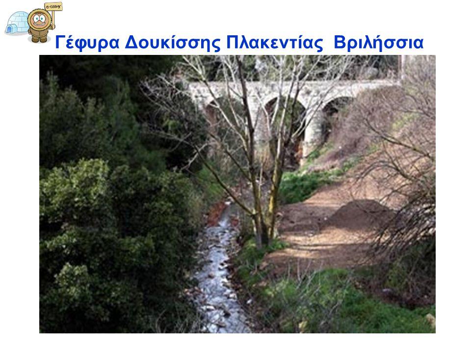 Είναι η γέφυρα που χτίστηκε στα μέσα του 19ου αιώνα για να μπορεί η δούκισσα της Πλακεντίας Σοφία Λεμπρέν να μεταβαίνει στην Πεντέλη και να επιβλέπει την ανέγερση του μεγάρου της.