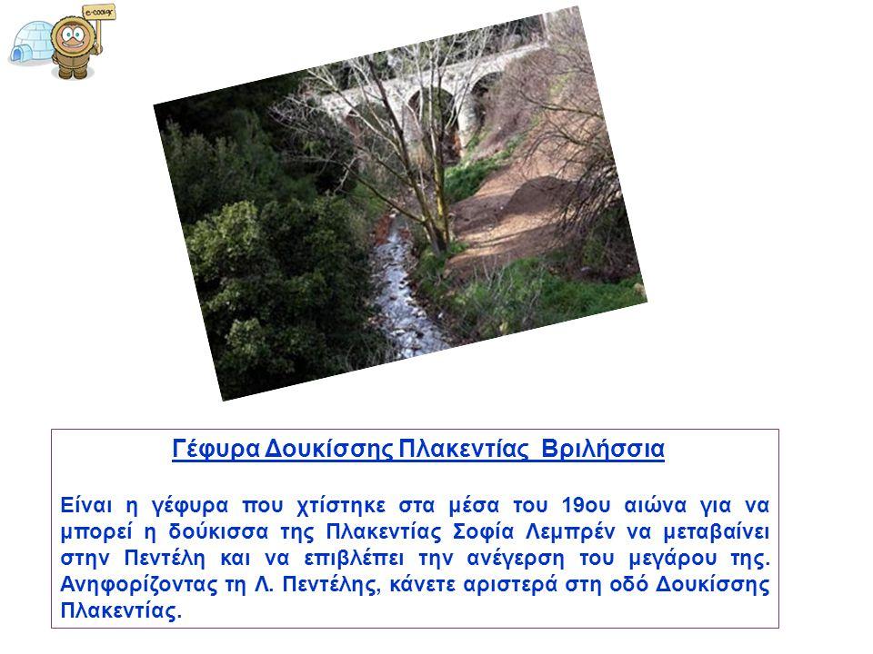 Πύργος Βασιλίσσης Ίλιον, πάρκο Αντώνη Τρίτση