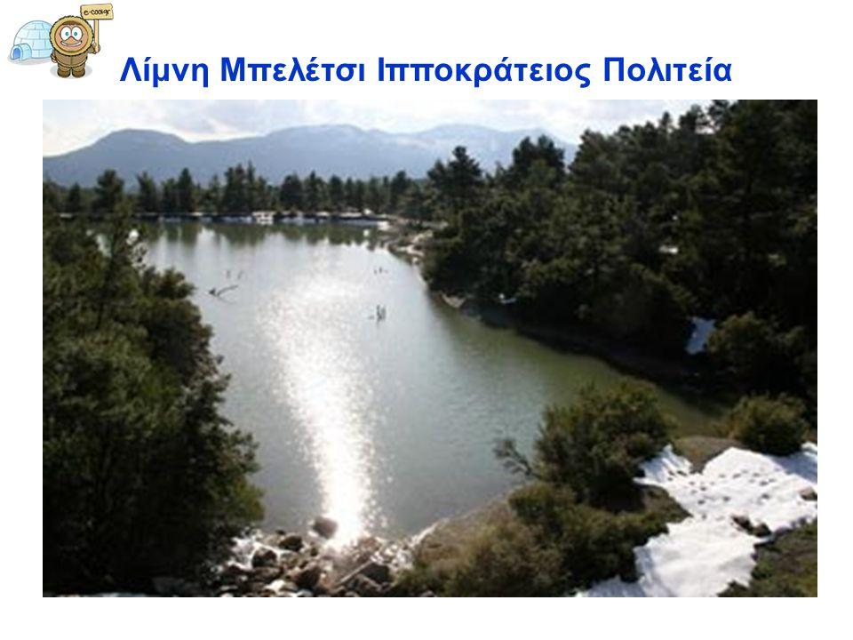 Είναι μια μικρή λίμνη που προσφέρει ταπεινά όσα και οι μεγάλες.