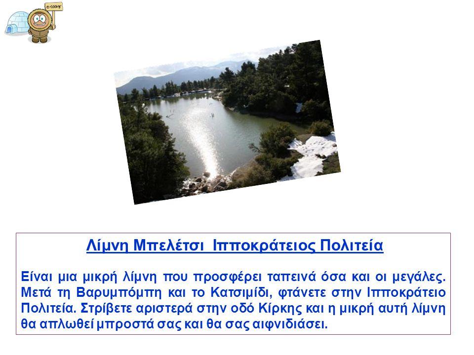 Είναι μια μικρή λίμνη που προσφέρει ταπεινά όσα και οι μεγάλες. Μετά τη Βαρυμπόμπη και το Κατσιμίδι, φτάνετε στην Ιπποκράτειο Πολιτεία. Στρίβετε αριστ
