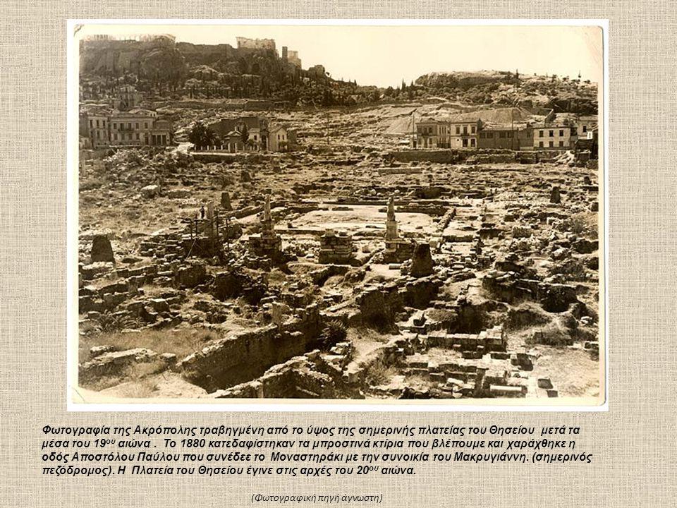 Φωτογραφία της Ακρόπολης τραβηγμένη από το ύψος της σημερινής πλατείας του Θησείου μετά τα μέσα του 19 ου αιώνα. Το 1880 κατεδαφίστηκαν τα μπροστινά κ