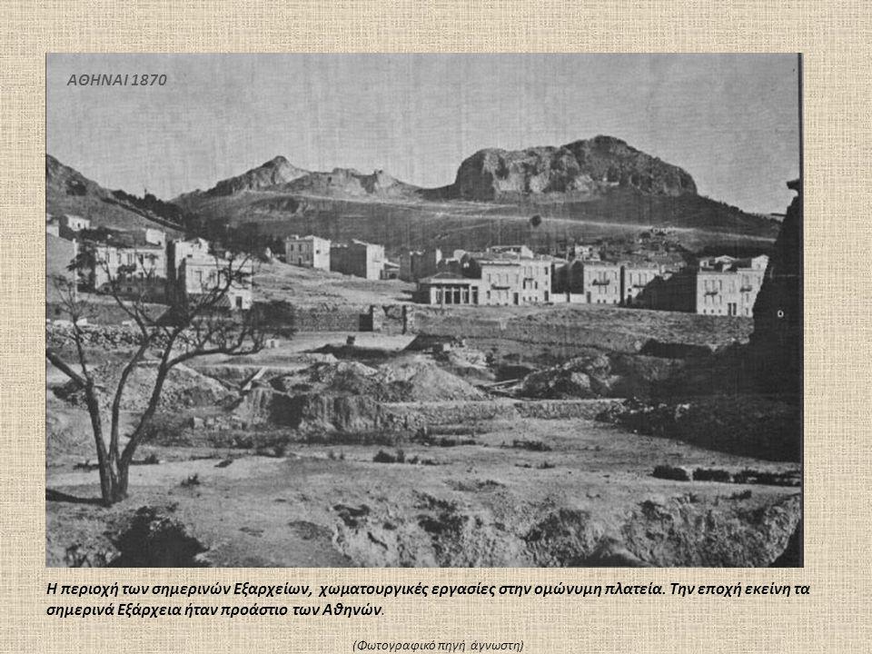 Η περιοχή των σημερινών Εξαρχείων, χωματουργικές εργασίες στην ομώνυμη πλατεία. Την εποχή εκείνη τα σημερινά Εξάρχεια ήταν προάστιο των Αθηνών. (Φωτογ