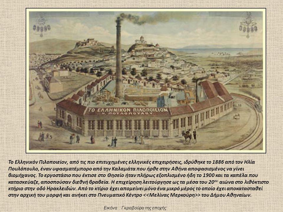 Το Ελληνικόν Πιλοποιείον, από τις πιο επιτυχημένες ελληνικές επιχειρήσεις, ιδρύθηκε το 1886 από τον Ηλία Πουλόπουλο, έναν υφασματέμπορο από την Καλαμά