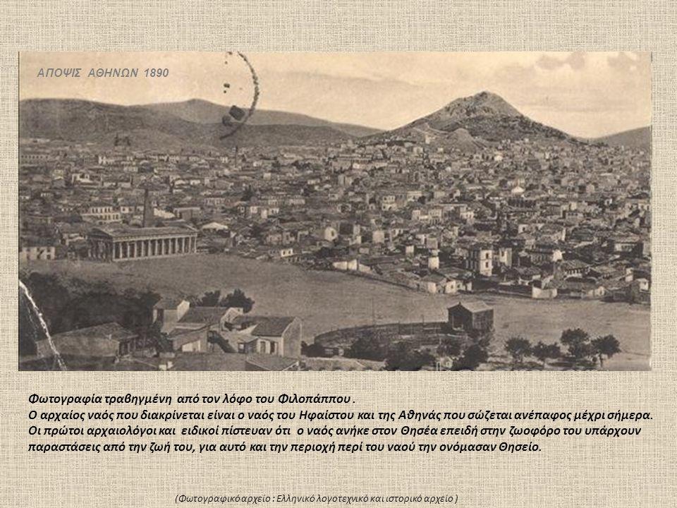 ΑΠΟΨΙΣ ΑΘΗΝΩΝ 1890 Φωτογραφία τραβηγμένη από τον λόφο του Φιλοπάππου. Ο αρχαίος ναός που διακρίνεται είναι ο ναός του Ηφαίστου και της Αθηνάς που σώζε