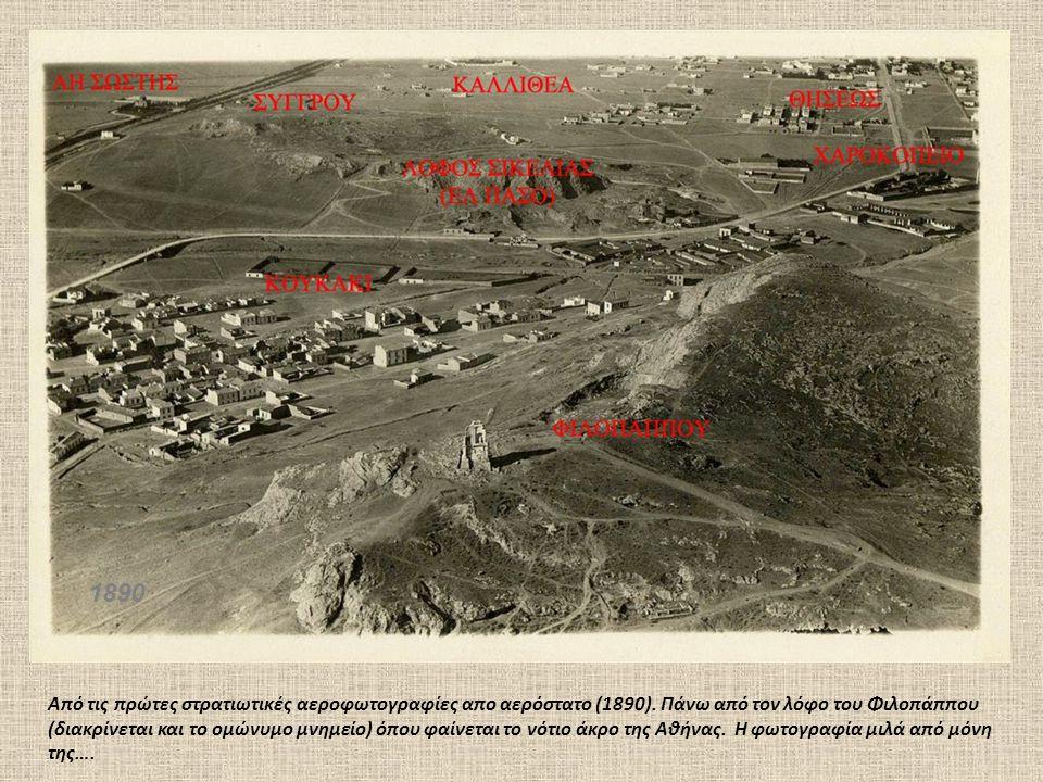 1890 Από τις πρώτες στρατιωτικές αεροφωτογραφίες απο αερόστατο (1890). Πάνω από τον λόφο του Φιλοπάππου (διακρίνεται και το ομώνυμο μνημείο) όπου φαίν