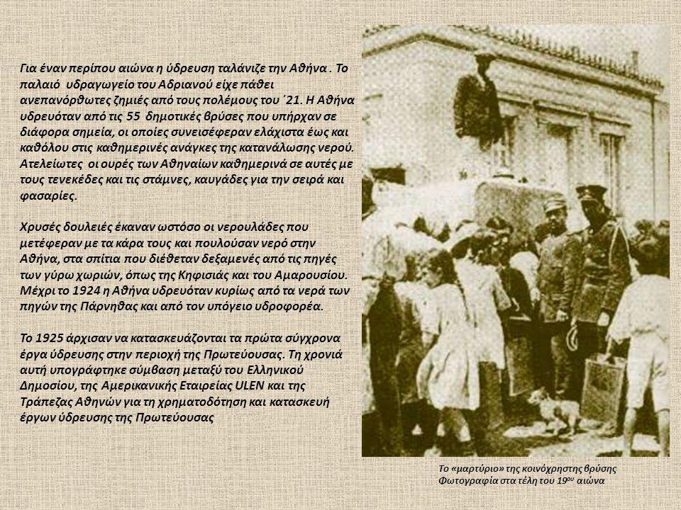 Το «μαρτύριο» της κοινόχρηστης βρύσης Φωτογραφία στα τέλη του 19 ου αιώνα Για έναν περίπου αιώνα η ύδρευση ταλάνιζε την Αθήνα. Το παλαιό υδραγωγείο το