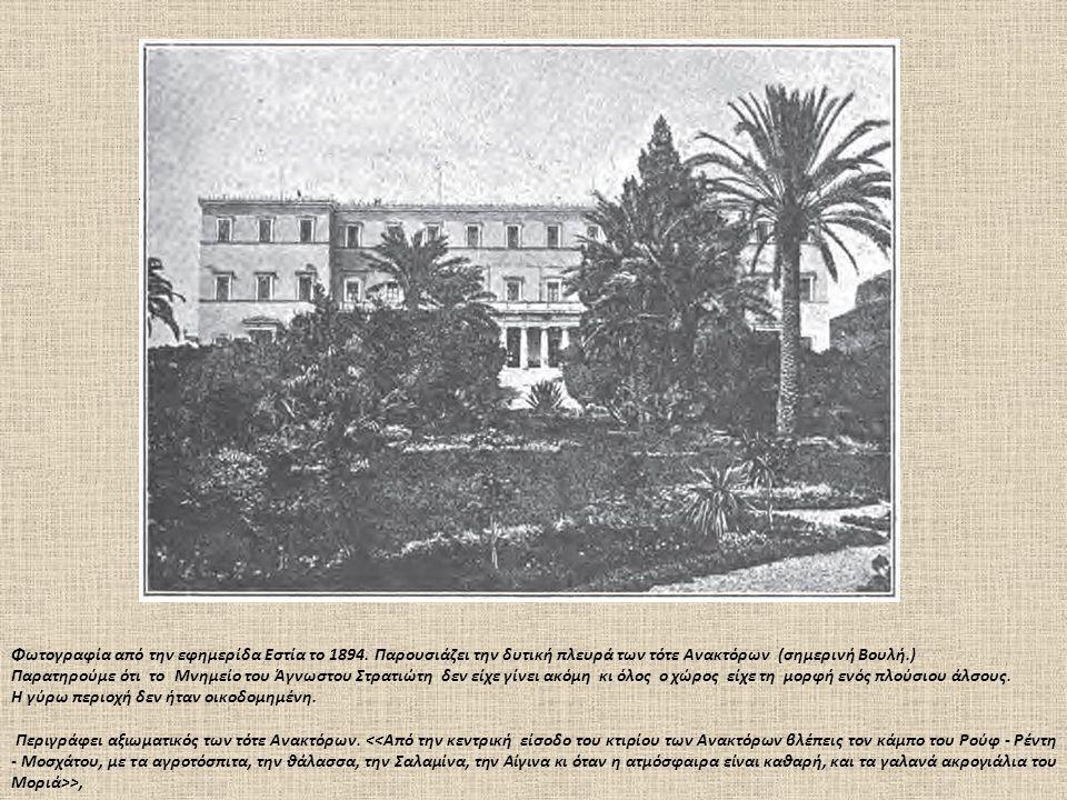 Φωτογραφία από την εφημερίδα Εστία το 1894. Παρουσιάζει την δυτική πλευρά των τότε Ανακτόρων (σημερινή Βουλή.) Παρατηρούμε ότι το Μνημείο του Άγνωστου