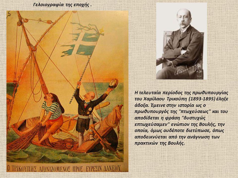 Η τελευταία περίοδος της πρωθυπουργίας του Χαρίλαου Τρικούπη (1893-1895) έληξε άδοξα. Έμεινε στην ιστορία ως ο πρωθυπουργός της