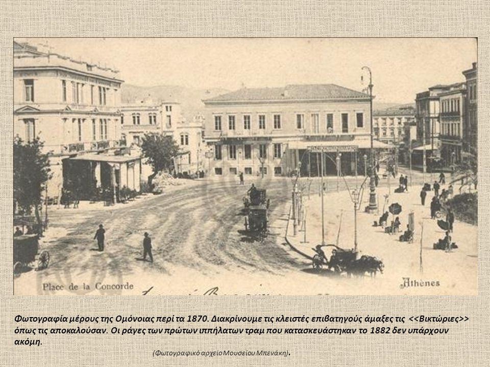 Φωτογραφία μέρους της Ομόνοιας περί τα 1870. Διακρίνουμε τις κλειστές επιβατηγούς άμαξες τις > όπως τις αποκαλούσαν. Οι ράγες των πρώτων ιππήλατων τρα