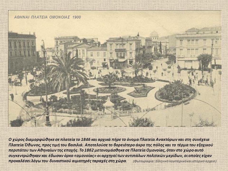 ΑΘΗΝΑΙ ΠΛΑΤΕΙΑ ΟΜΟΝΟΙΑΣ 1900 Ο χώρος διαμορφώθηκε σε πλατεία το 1846 και αρχικά πήρε το όνομα Πλατεία Ανακτόρων και στη συνέχεια Πλατεία Όθωνος, προς