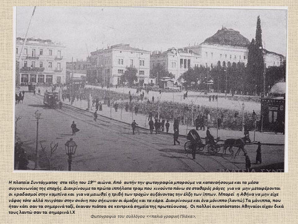 Η πλατεία Συντάγματος στα τέλη του 19 ου αιώνα. Από αυτήν την φωτογραφία μπορούμε να κατανοήσουμε και τα μέσα συγκοινωνίας της εποχής. Διακρίνουμε τα