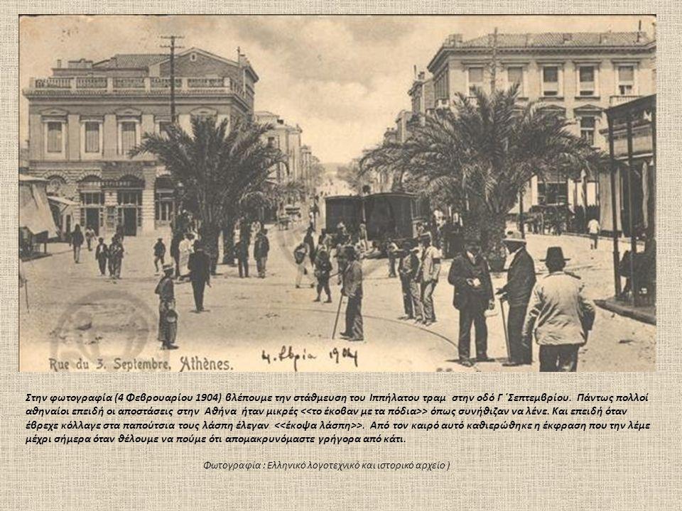 Στην φωτογραφία (4 Φεβρουαρίου 1904) βλέπουμε την στάθμευση του Ιππήλατου τραμ στην οδό Γ ΄Σεπτεμβρίου. Πάντως πολλοί αθηναίοι επειδή οι αποστάσεις στ