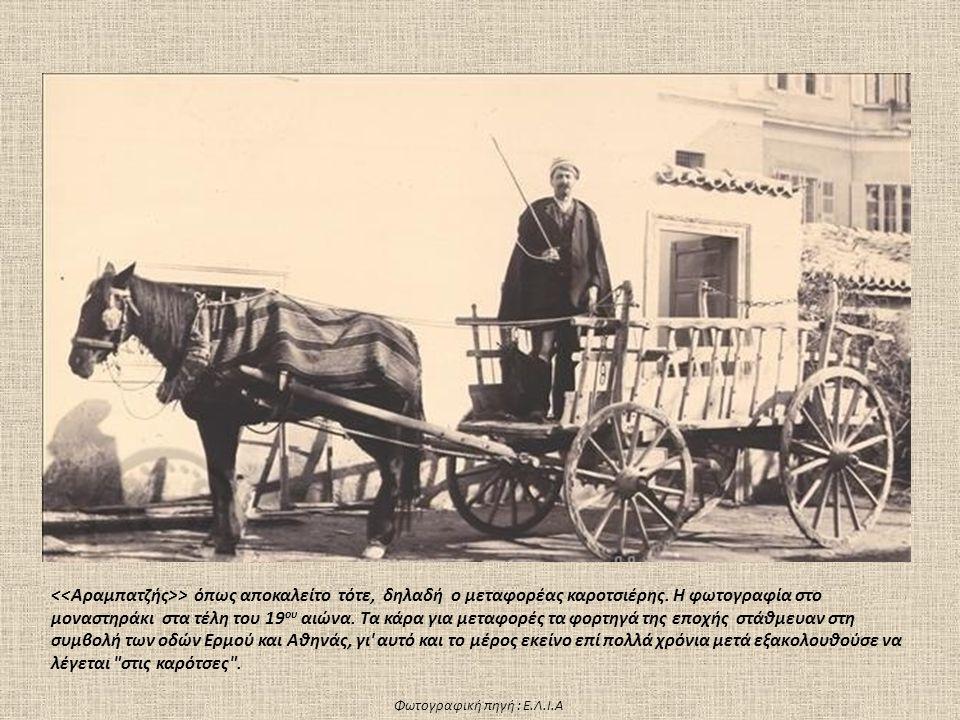 > όπως αποκαλείτο τότε, δηλαδή ο μεταφορέας καροτσιέρης. Η φωτογραφία στο μοναστηράκι στα τέλη του 19 ου αιώνα. Τα κάρα για μεταφορές τα φορτηγά της ε