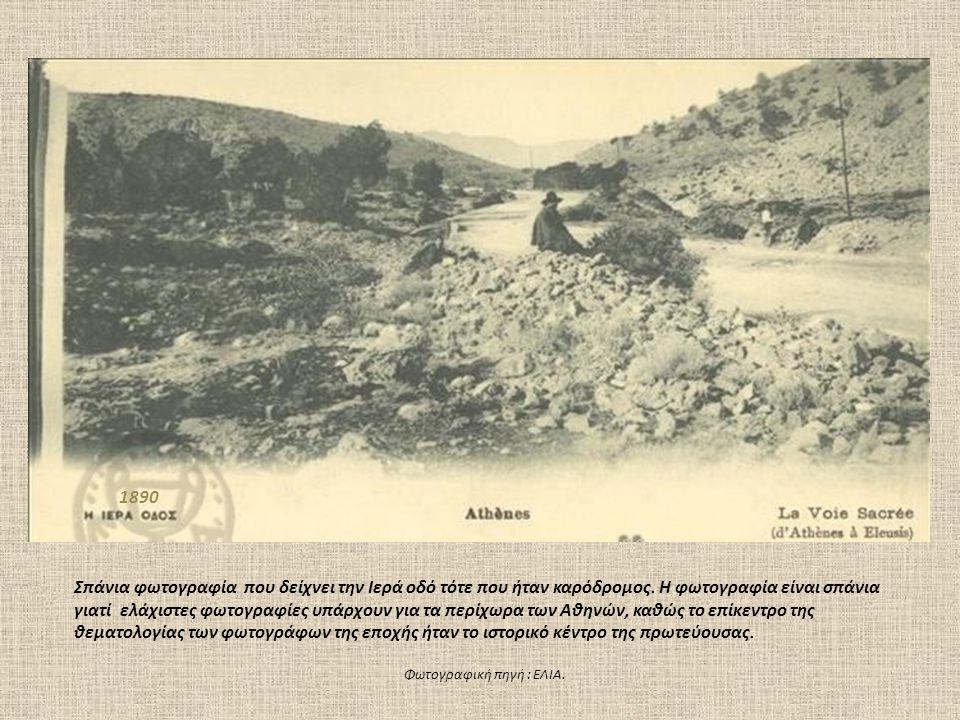1890 Σπάνια φωτογραφία που δείχνει την Ιερά οδό τότε που ήταν καρόδρομος. Η φωτογραφία είναι σπάνια γιατί ελάχιστες φωτογραφίες υπάρχουν για τα περίχω