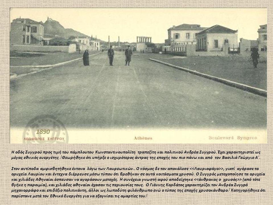 Η οδός Συγγρού προς τιμή του πάμπλουτου Κωνσταντινουπολίτη τραπεζίτη και πολιτικού Ανδρέα Συγγρού. Έχει χαρακτηριστεί ως μέγας εθνικός ευεργέτης. [ Θε