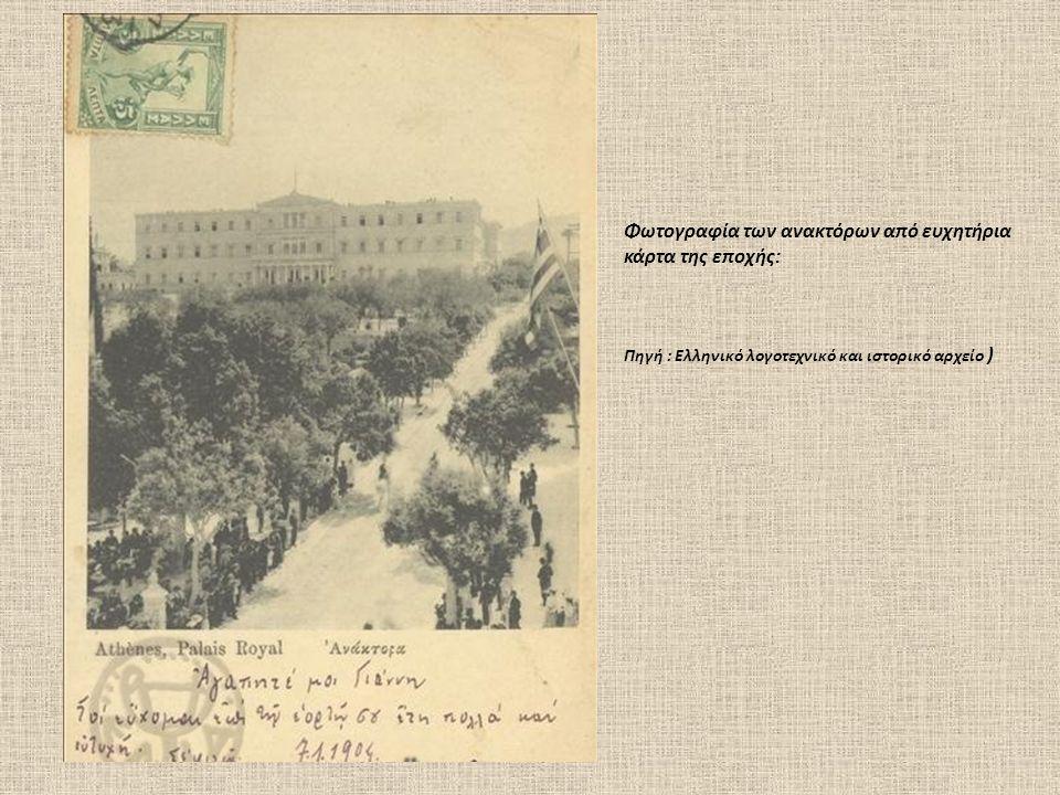 Φωτογραφία των ανακτόρων από ευχητήρια κάρτα της εποχής: Πηγή : Ελληνικό λογοτεχνικό και ιστορικό αρχείο )