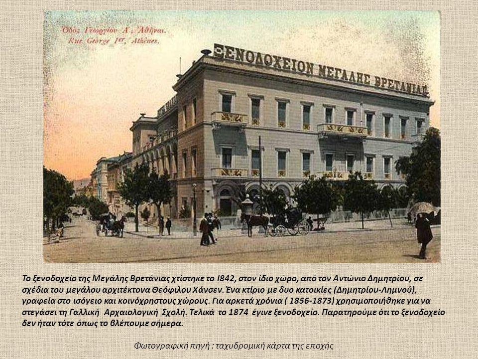Το ξενοδοχείο της Μεγάλης Βρετάνιας χτίστηκε το Ι842, στον ίδιο χώρο, από τον Αντώνιο Δημητρίου, σε σχέδια του μεγάλου αρχιτέκτονα Θεόφιλου Χάνσεν. Έν
