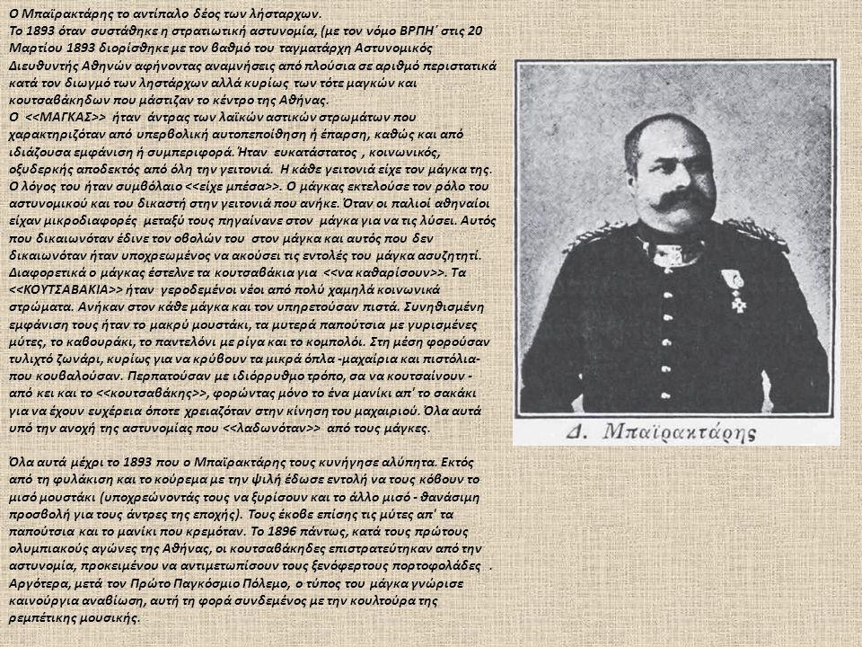 Ο Μπαϊρακτάρης το αντίπαλο δέος των λήσταρχων. Το 1893 όταν συστάθηκε η στρατιωτική αστυνομία, (με τον νόμο ΒΡΠΗ΄ στις 20 Μαρτίου 1893 διορίσθηκε με τ