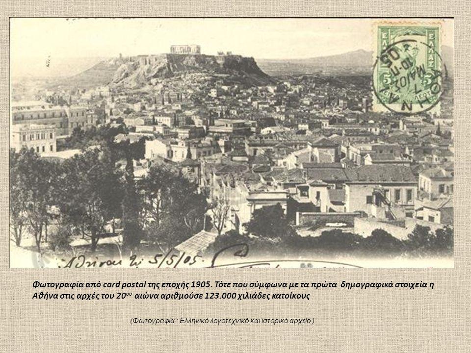 (Φωτογραφία : Ελληνικό λογοτεχνικό και ιστορικό αρχείο ) Φωτογραφία από card postal της εποχής 1905. Τότε που σύμφωνα με τα πρώτα δημογραφικά στοιχεία