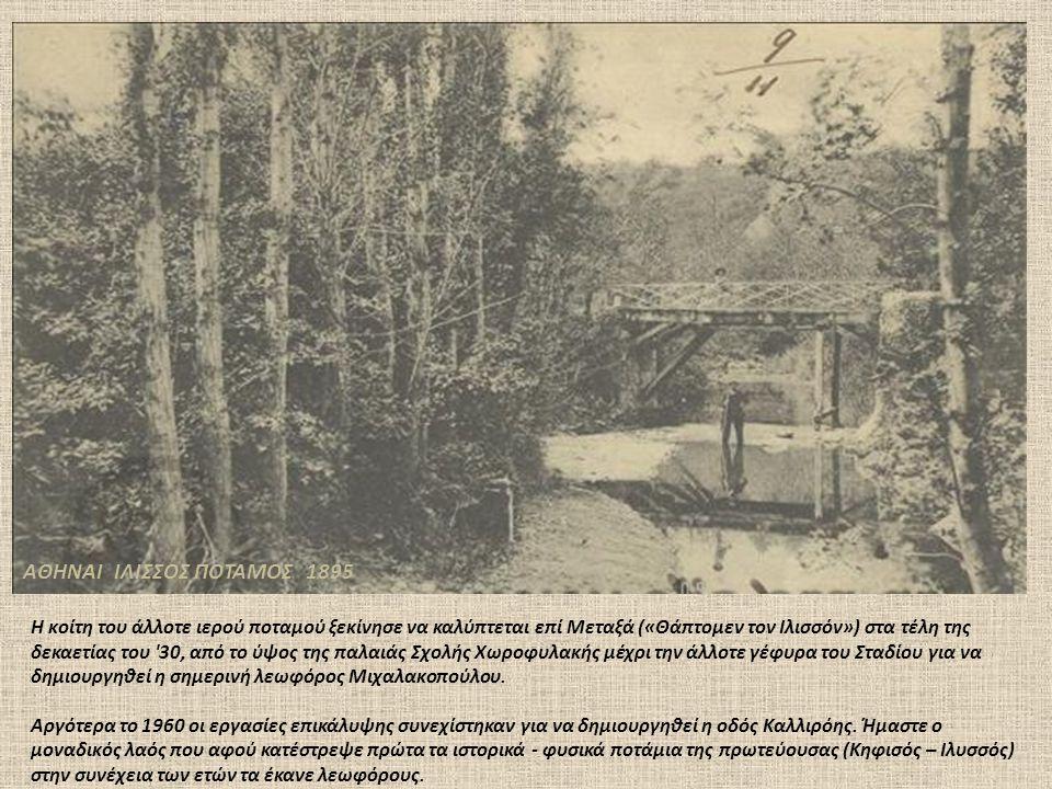 ΑΘΗΝΑΙ ΙΛIΣΣΟΣ ΠΟΤΑΜΟΣ 1895 Η κοίτη του άλλοτε ιερού ποταμού ξεκίνησε να καλύπτεται επί Μεταξά («Θάπτομεν τον Ιλισσόν») στα τέλη της δεκαετίας του '30