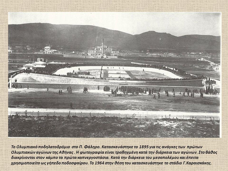 Το Ολυμπιακό ποδηλατοδρόμιο στο Π. Φάληρο. Κατασκευάστηκε το 1895 για τις ανάγκες των πρώτων Ολυμπιακών αγώνων της Αθήνας. Η φωτογραφία είναι τραβηγμέ