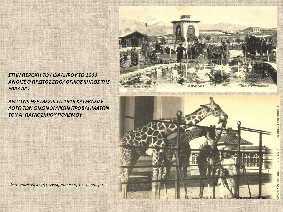 1902 ΣΤΗΝ ΠΕΡΟΧΗ ΤΟΥ ΦΑΛΗΡΟΥ ΤΟ 1900 ΑΝΟΙΞΕ Ο ΠΡΩΤΟΣ ΖΩΟΛΟΓΙΚΟΣ ΚΗΠΟΣ ΤΗΣ ΕΛΛΑΔΑΣ. ΛΕΙΤΟΥΡΓΗΣΕ ΜΕΧΡΙ ΤΟ 1916 ΚΑΙ ΕΚΛΕΙΣΕ ΛΟΓΩ ΤΩΝ ΟΙΚΟΝΟΜΙΚΩΝ ΠΡΟΒΛΗΜΑ