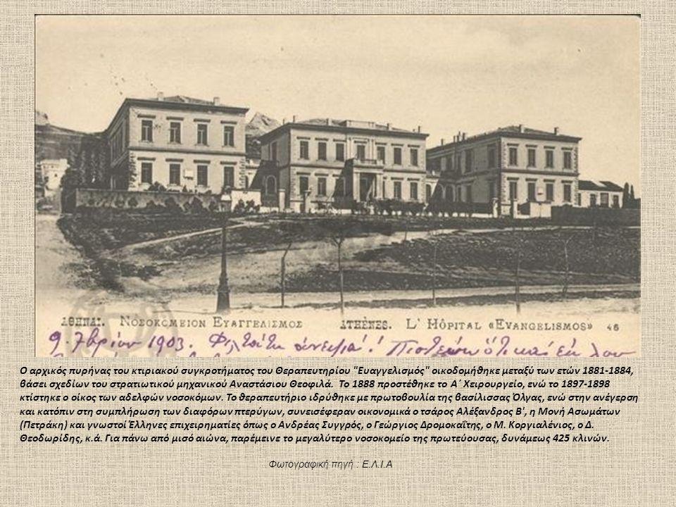 Ο αρχικός πυρήνας του κτιριακού συγκροτήματος του Θεραπευτηρίου