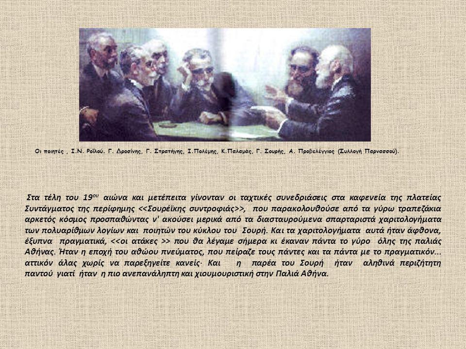 Στα τέλη του 19 ου αιώνα και μετέπειτα γίνονταν οι ταχτικές συνεδριάσεις στα καφενεία της πλατείας Συντάγματος της περίφημης >, που παρακολουθούσε από
