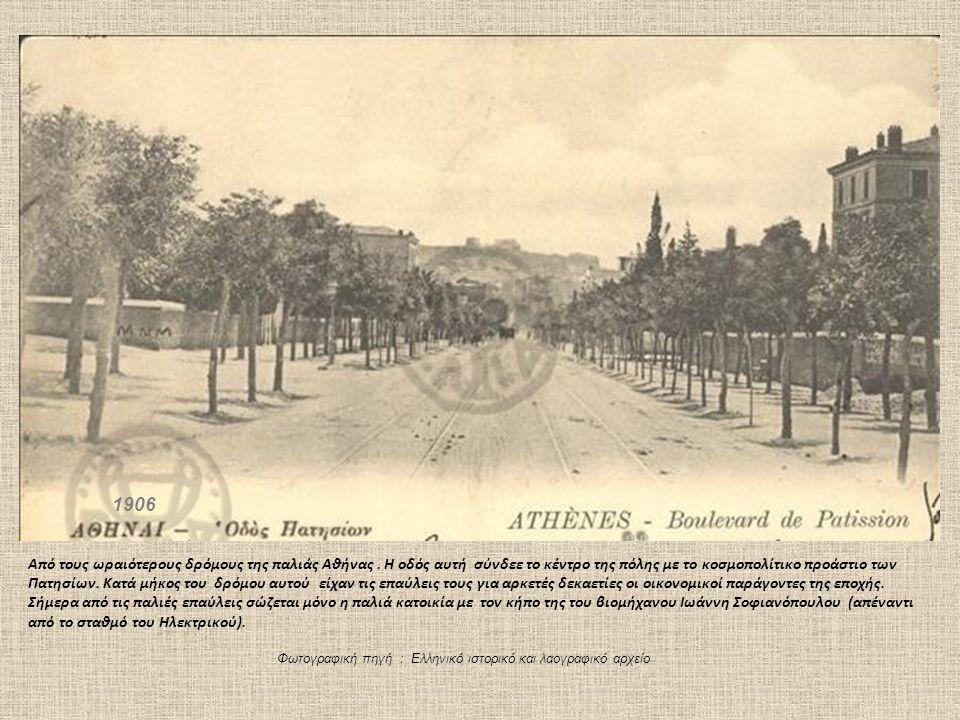1906 Από τους ωραιότερους δρόμους της παλιάς Αθήνας. Η οδός αυτή σύνδεε το κέντρο της πόλης με το κοσμοπολίτικο προάστιο των Πατησίων. Κατά μήκος του