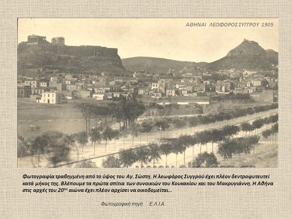 ΑΘΗΝΑΙ ΛΕΩΦΟΡΟΣ ΣΥΓΓΡΟΥ 1905 Φωτογραφία τραβηγμένη από το ύψος του Αγ. Σώστη. Η λεωφόρος Συγγρού έχει πλέον δεντροφυτευτεί κατά μήκος της. Βλέπουμε τα